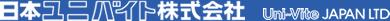 日本ユニバイト株式会社