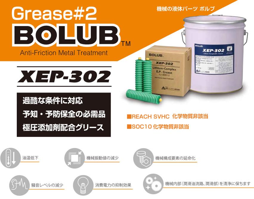 機械の液体パーツ ボルブ Grease #2 XEP-302