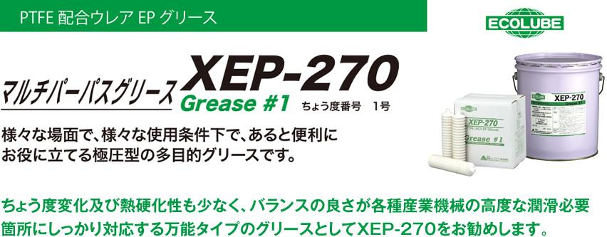 XEP-270 Grease #1 ちょう度番号 1号 PTFE配合ウレアEPグリース